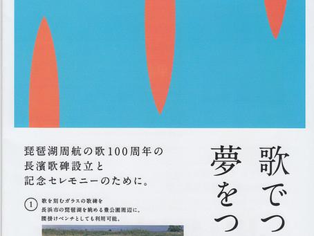 琵琶湖周航の歌100周年の長濱歌碑設立と記念セレモニー ♪