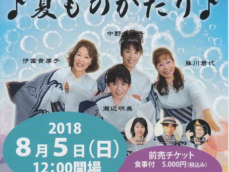 B.O.ジャパンライブ ♪夏ものがたり♪