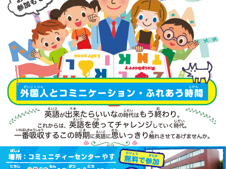 10月26日(土)限定イベント 初めての英語教室開催します!