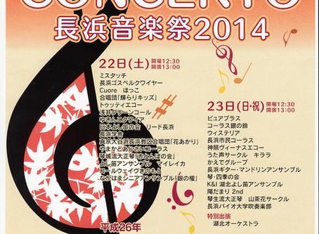 長浜音楽祭2014♪♪♪