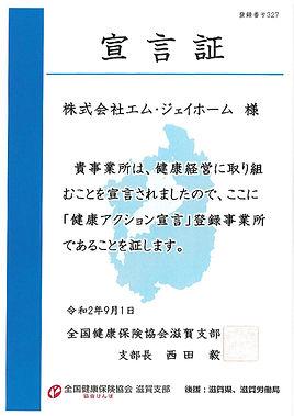 健康アクション宣言-01.jpg