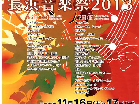 みんなでこんせ長浜音楽祭2013