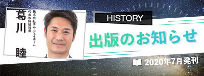 【HISTORY書籍】バナー.jpg