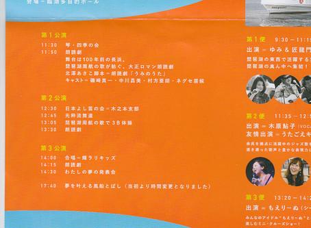琵琶湖周航の歌 われは湖の子100周年♫