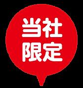 ヘヤワリフキダシ-11.png
