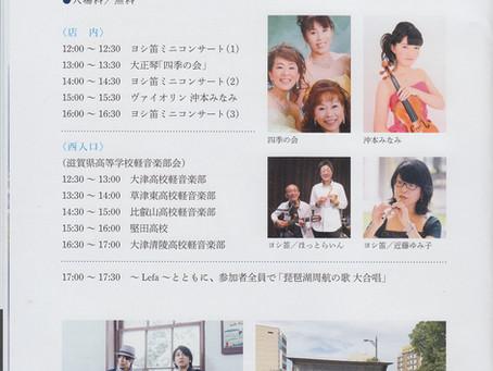 第2回びわ湖音楽祭 プレイベント♬♬