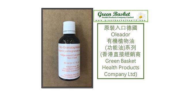 Oleador   Organic Pomegranate Seed Oil   50ml