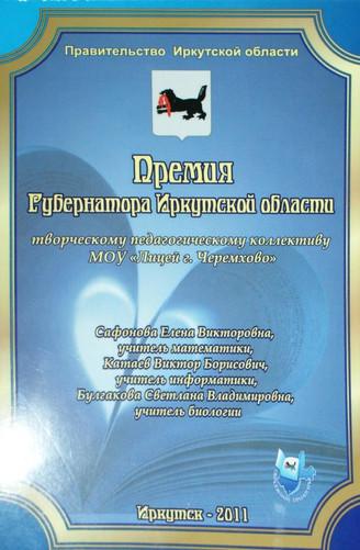 """Коллективная премия губернатора за """"Мастер тестов"""""""""""