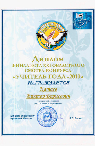 """Финалист областного конкурса """"Учитель года"""""""""""
