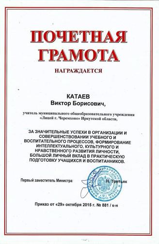 Отраслевая Грамота Министерства образования РФ