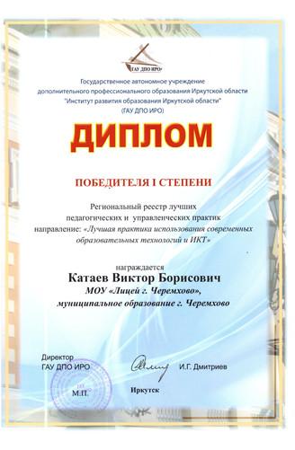 Лучшие педагогические практики Катаев.jpg