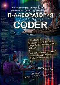 Лаборатория Кодер2.jpg