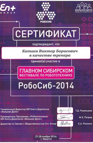 """Сертификат тренера """"Робосиб-2014"""""""""""