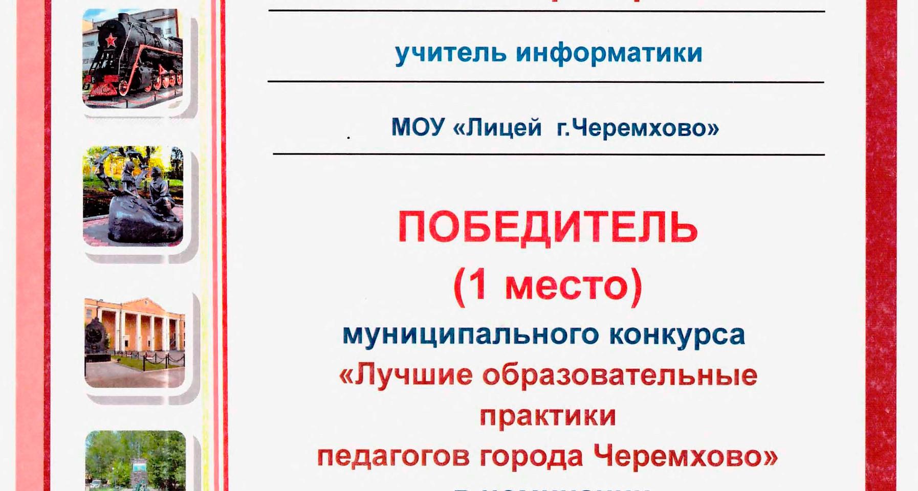 Победитель Муниципального конкурса педагогических практик