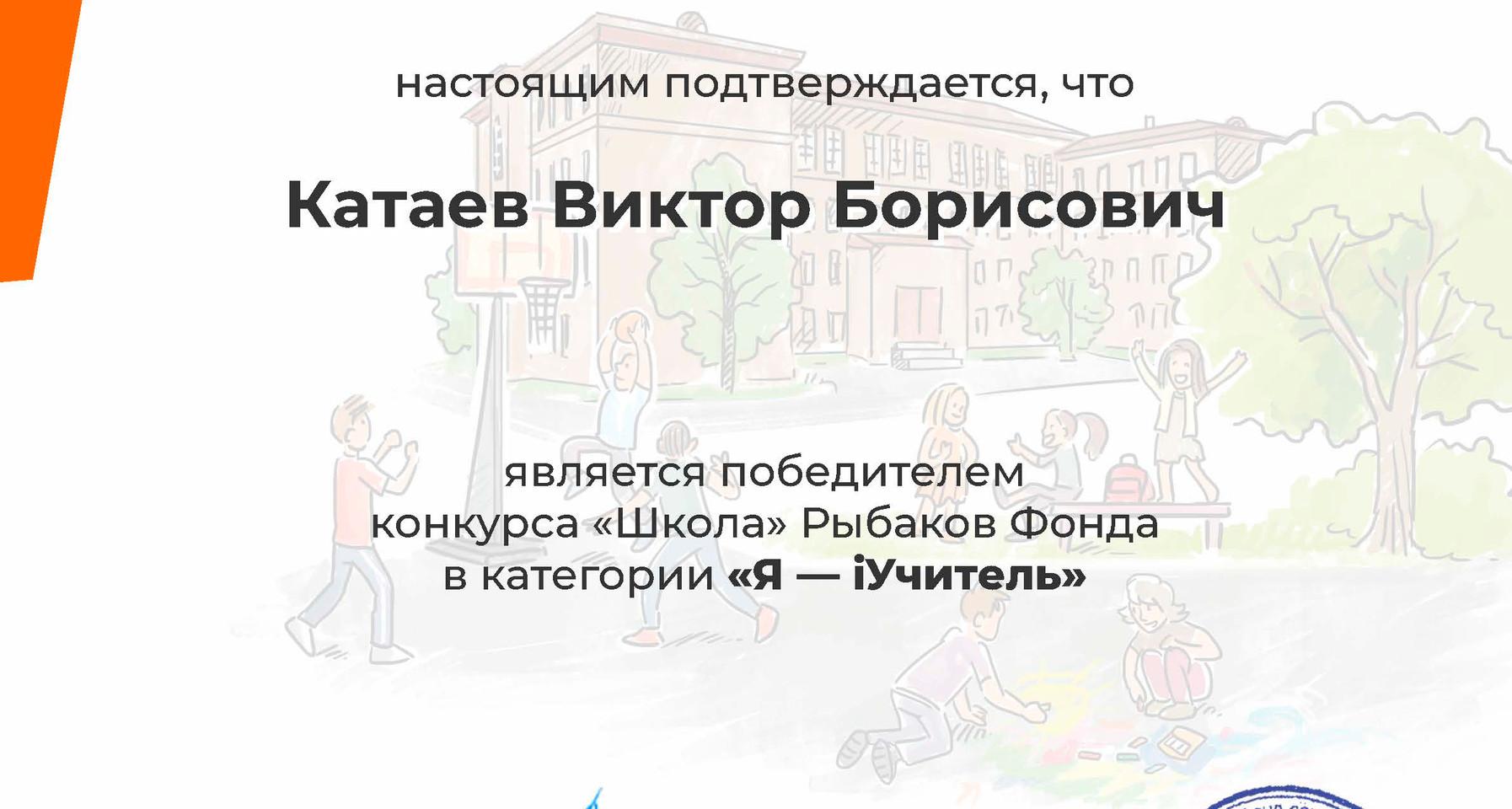Победитель Всероссийского конкурса iУчитель