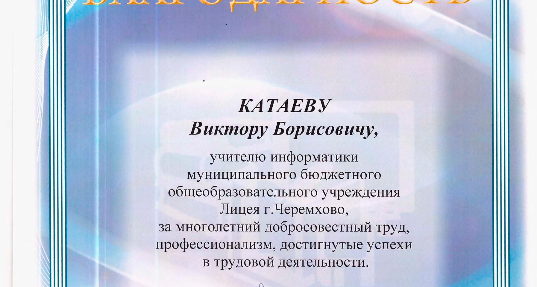 Благодарность Министерсва образования Иркутской области