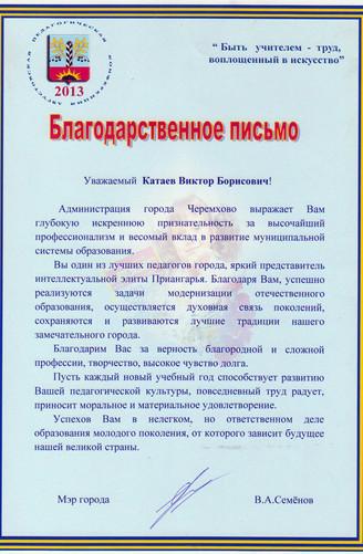 Благодарственное письмо мэра г.Черемхово В.А.Семенова