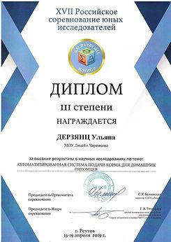 Ульяна Шаг в будущее Реутов1111.jpg