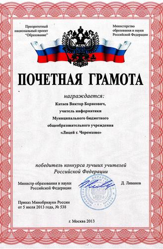 Лучший учитель РФ, 2013