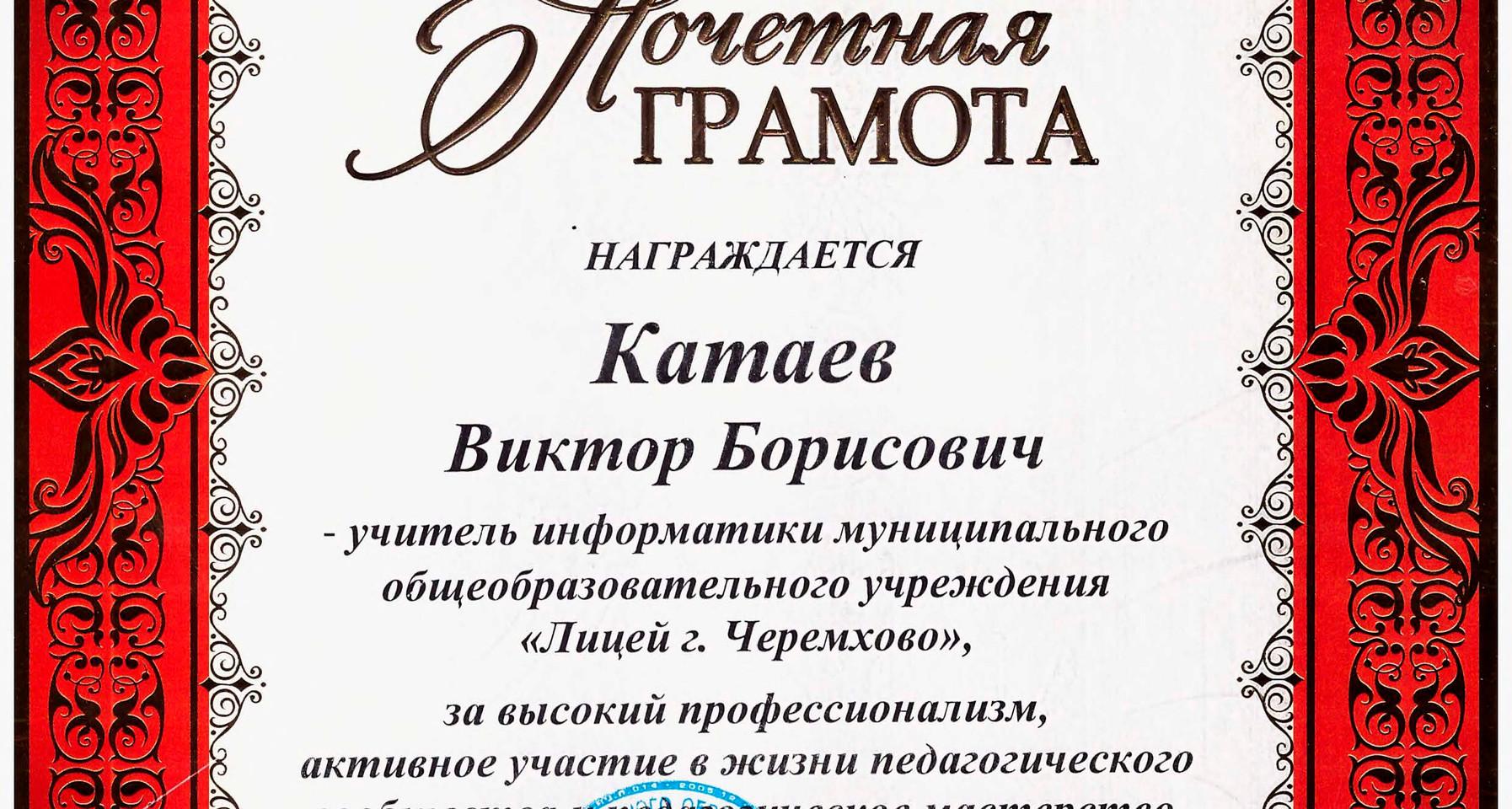 Грамота мэра В.А. Семенова
