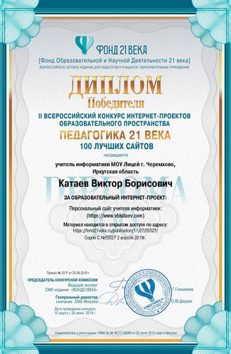 contest_diploma_55527.jpg