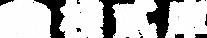 棧貳庫CIS手冊1_0130-2_Logo小尺寸用檔-14.png