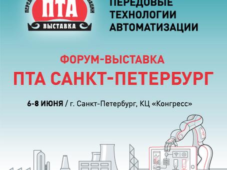 Специализированный форум-выставка «Передовые Технологии Автоматизации. ПТА – Санкт-Петербург 2017»