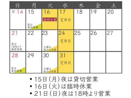 【3月後半変則営業のお知らせ】