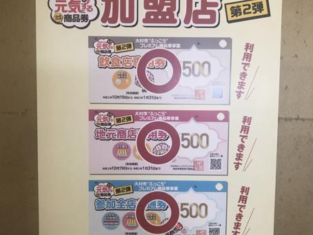 【大村市ふっこうプレミアム商品券第二弾】
