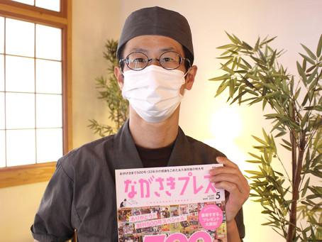 【ながさきプレス5月号掲載!】