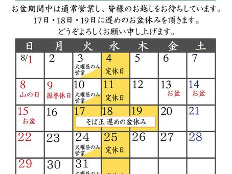 【8月営業案内】