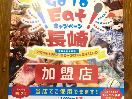 【Go To Eat 長崎 食事券本日より!】