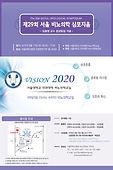 2019 seoul sympo.jpg