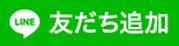 D's Wayオールインワン・リフト LINE登録 GrApp
