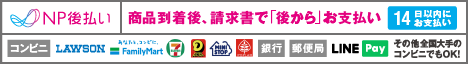 NP後払い.png