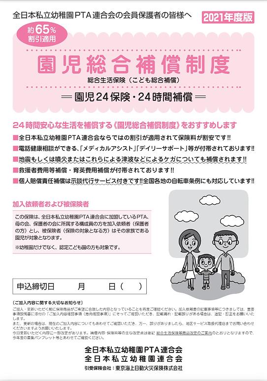園児総合補償制度パンフ表紙.png