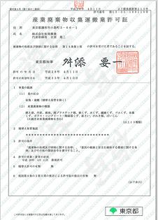 東京都産業廃棄物収集運搬業許可書.png