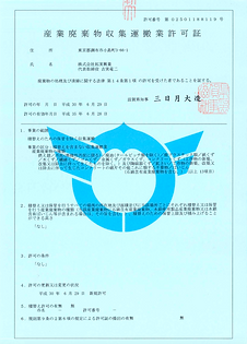 滋賀県産業廃棄物許可書.png