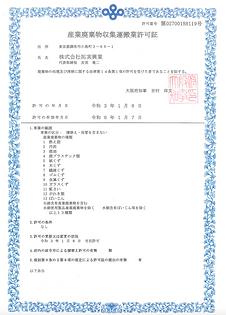 大阪府産業廃棄物収集運搬業許可証.png