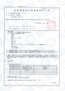 拓実興業許可証(埼玉県).png