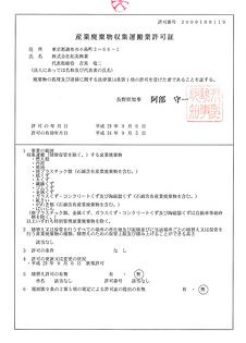 長野県産業廃棄物収集運搬業許可書.png
