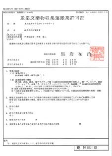 神奈川県産業廃棄物収集運搬業許可書.png
