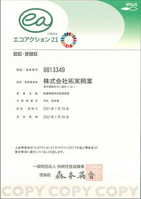 エコアクション21認証登録証.png