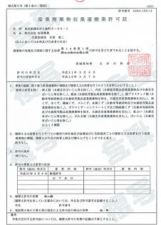茨城県産業廃棄物収集運搬業許可証.png