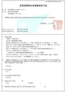 拓実興業許可証(三重県).png