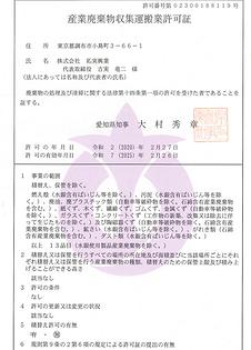 愛知県産業廃棄物収集運搬業許可証.png