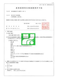 栃木県産業廃棄物収集運搬業許可証.png