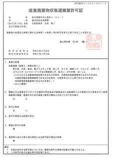 富山県産業廃棄物収集運搬業許可証.png