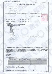 埼玉県産業廃棄物収集運搬業許可書.png