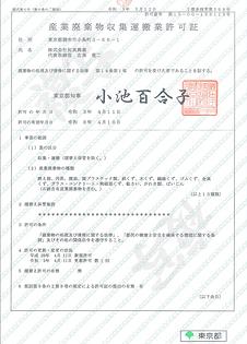 拓実興業許可証(東京都).png
